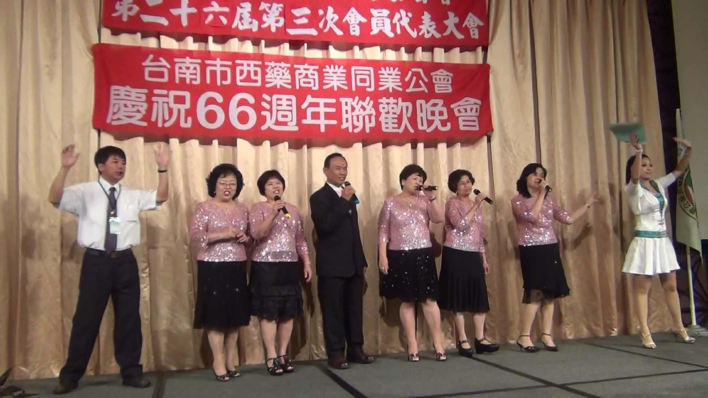 台南市西藥公會10