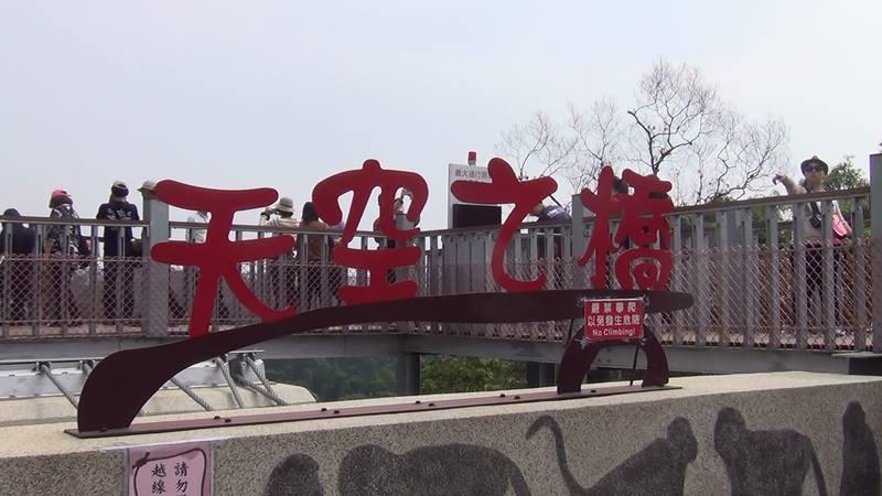 天空之橋1